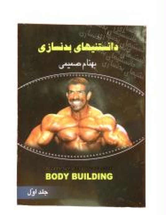 BodyBuilding book